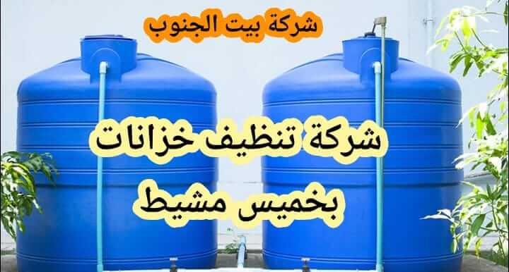 Photo of شركة تنظيف خزانات بخميس مشيط 0538857370 تعقيم وتطهير الخزانات بكافة أنواعها