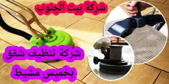 Photo of شركة تنظيف شقق بخميس مشيط 0538857370 مع الخصم وأسعار مناسبة