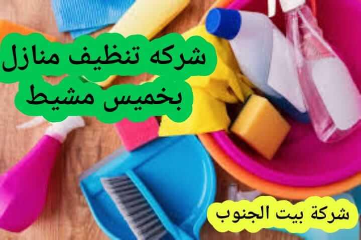 Photo of شركة تنظيف منازل بخميس مشيط 0538857370 تنظيف بالبخار وعلى أعلى مستوى