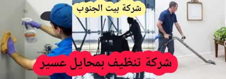 Photo of شركة تنظيف بمحايل عسير 0538857370 تنظيف منازل بيوت شقق فلل قصور