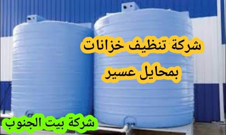 Photo of شركة تنظيف خزانات بمحايل عسير 0538857370 تعقيم وتطهير مع الخصم