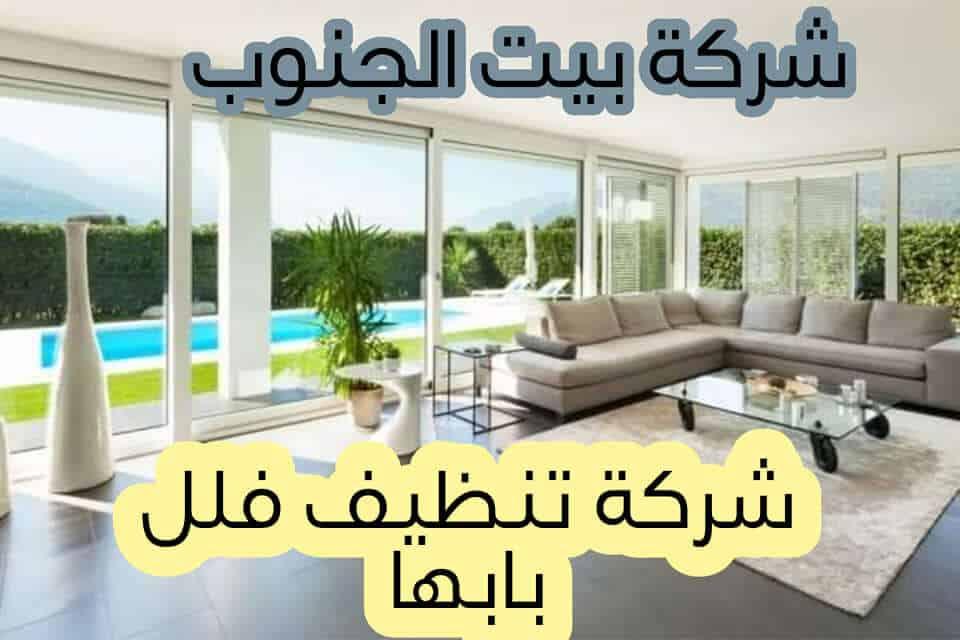 Photo of شركة تنظيف فلل بابها 0538857370 تنظيف وجلي وتلميع الرخام بأرخص الأسعار