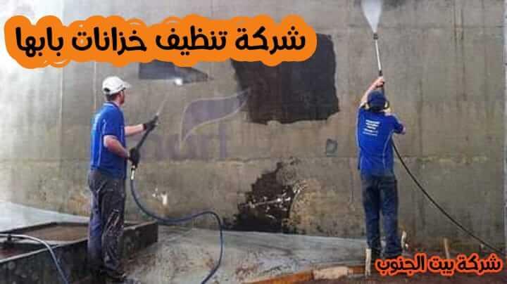 Photo of شركة تنظيف خزانات بابها 0538857370 تعقيم وتطهير الخزانات