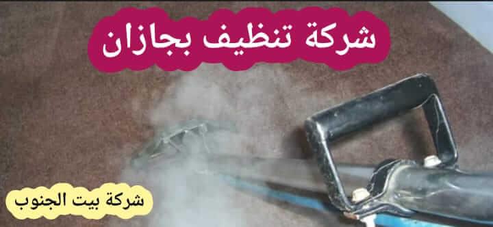 Photo of شركة تنظيف بجازان 0538857370 تنظيف بالبخار وبأرخص الأسعار