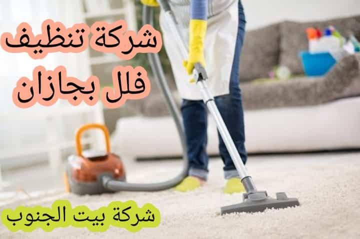 Photo of شركة تنظيف فلل بجازان 0538857370 تنظيف على اعلى مستوى