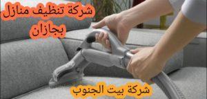 شركة تنظيف منازل بجازان
