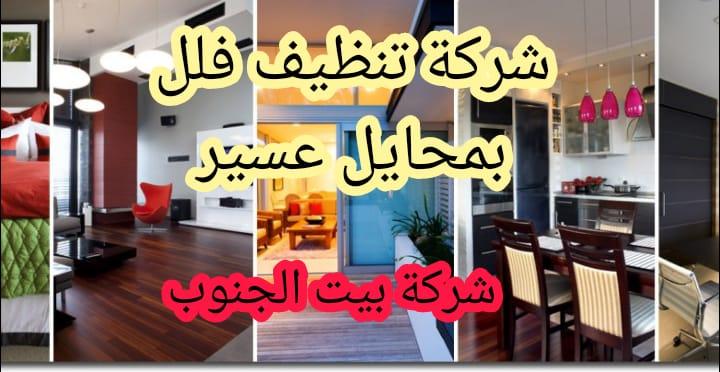 Photo of شركة تنظيف فلل بمحايل عسير 0538857370 جلي وتلميع الجرانيت والرخام