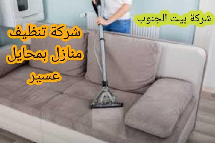Photo of شركة تنظيف منازل بمحايل عسير 0538857370 تنظيف كنب موكيت فرش خزانات