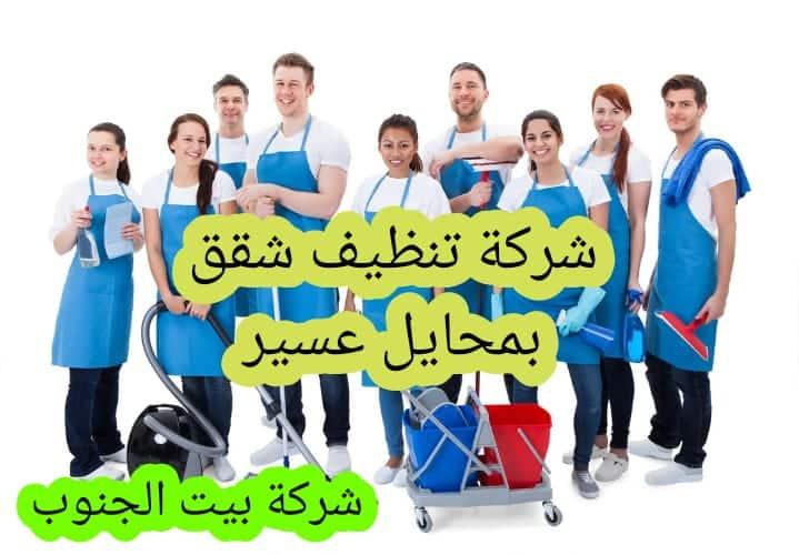 Photo of شركة تنظيف شقق بمحايل عسير 0538857370 تنظيف بالبخار